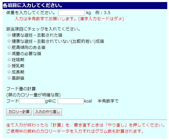 ネコのカロリー計算サイトの画面画像