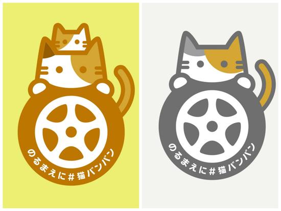 猫バンバンステッカー画像