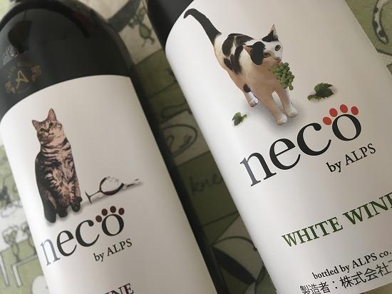 株式会社アルプス necoワイン商品写真2