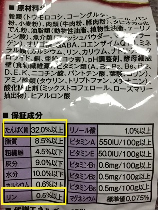 結石予防のための高齢猫用総合栄養食の成分表示写真