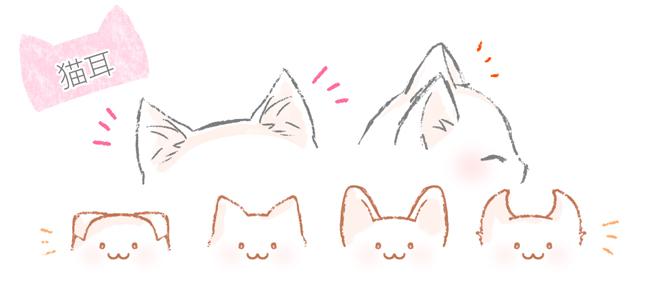 猫がかわいい理由のひとつ、猫耳のイラスト