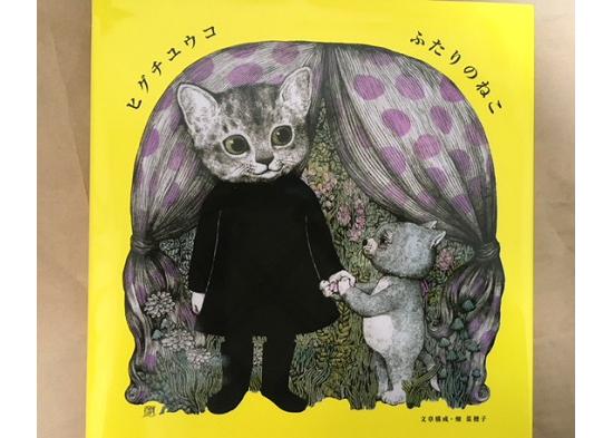 猫の小説ブックカバー写真5
