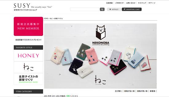NEKONOBA by.SUSYのサイトトップ画像