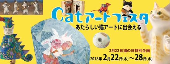 Catアートフェスタ2018イメージ画像