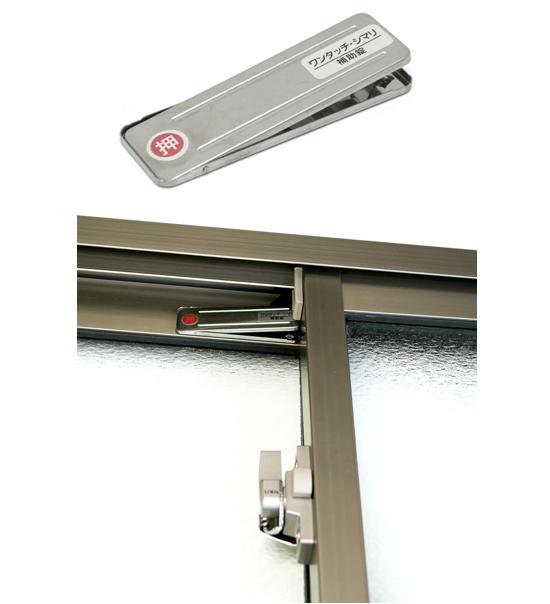 ワンタッチシマリ窓用補助錠の商品イメージ画像