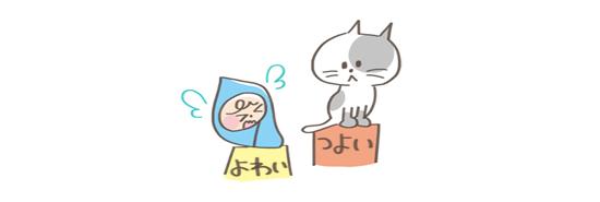 猫の赤ちゃんに対する意識、弱い立場