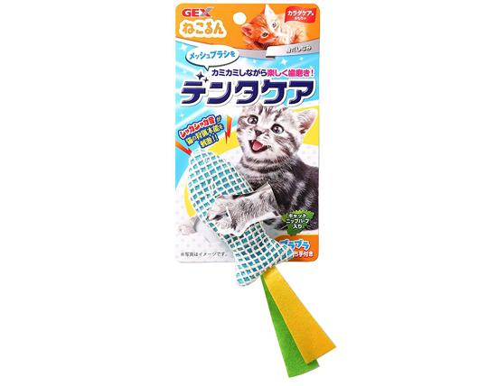 猫の歯磨きおもちゃデンタケア商品イメージ