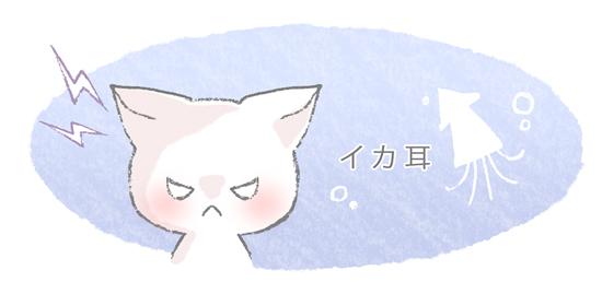 イライラして耳を倒す猫のイラスト