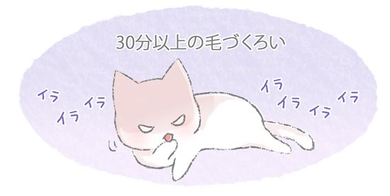 イライラして執拗な毛づくろいをする猫のイラスト