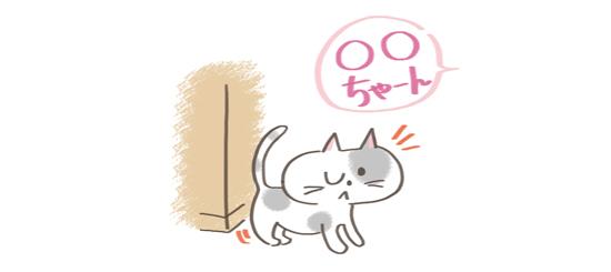 尿スプレーの前に猫の名前を呼ぶイラスト