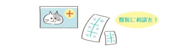尿スプレーを改善させる薬のイラスト