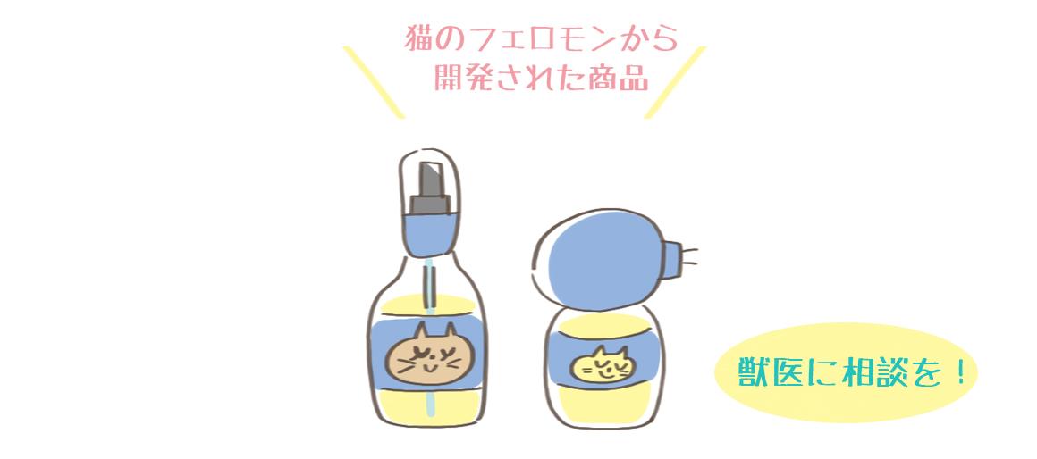尿スプレー防止のフェロモングッズのイラスト