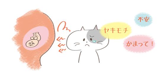 猫が妊婦に甘える理由のイラスト