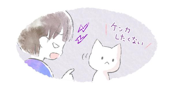 叱られたときに目をそらす猫のイラスト
