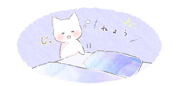 早く寝たくて目を合わす猫のイラスト