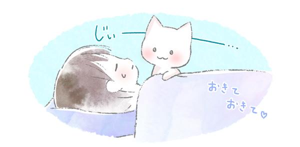 早く起きてほしくて目を合わせる猫のイラスト