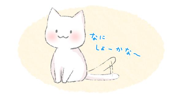 たてにゆっくりしっぽをうごかす猫のイラスト