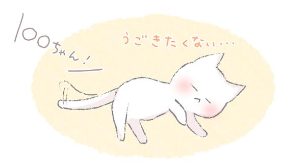 寝ながらしっぽを小さく動かす猫のイラスト