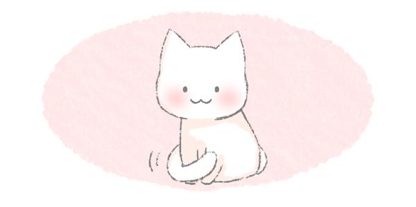 しっぽを前脚に巻き付ける猫のイラスト