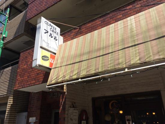 アルルお店の看板写真