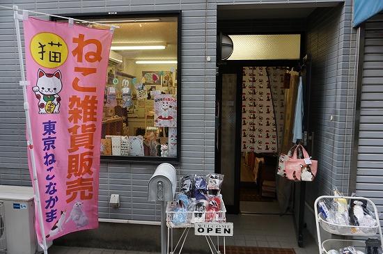 東京ねこなかま写真