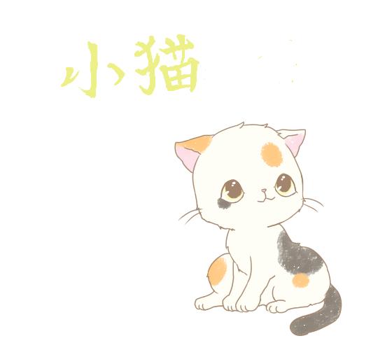 小猫イラスト