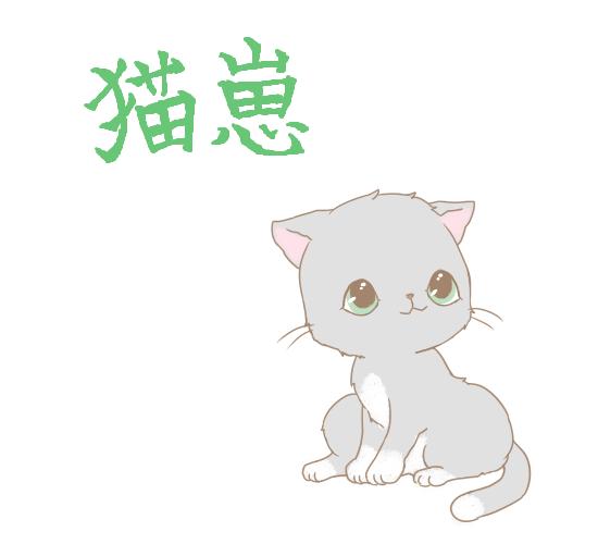 猫崽イラスト