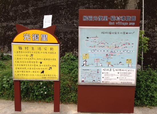 猫村地図写真