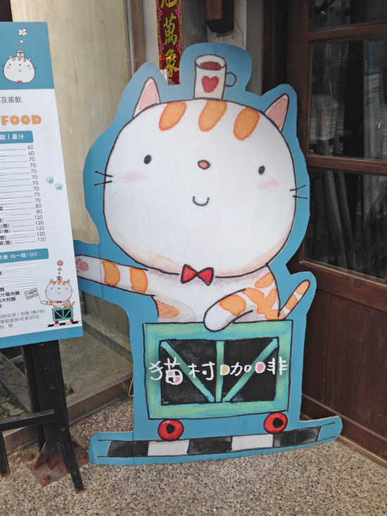 猫村珈琲写真