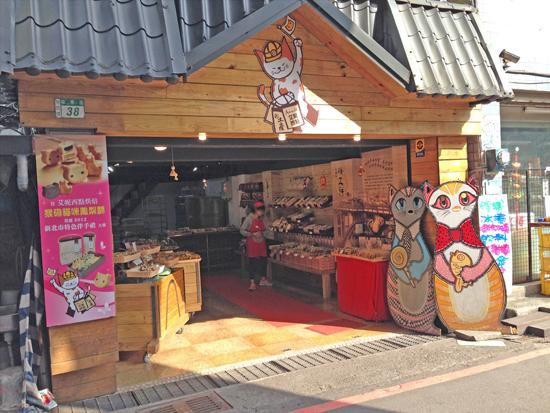 猫村のお店写真