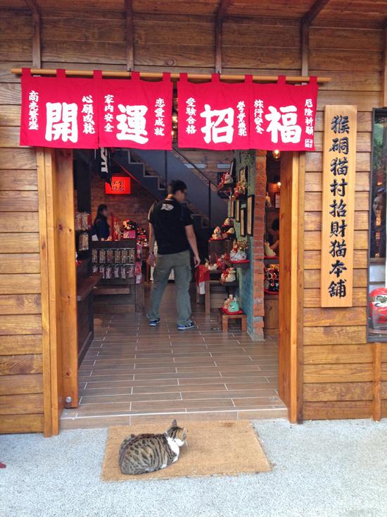 猫村のお店写真2