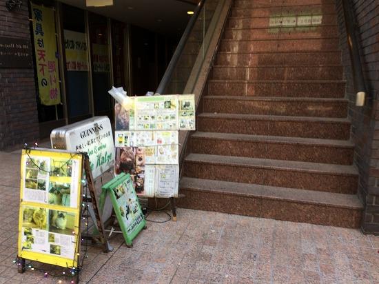 ディー・カッツェ階段と看板