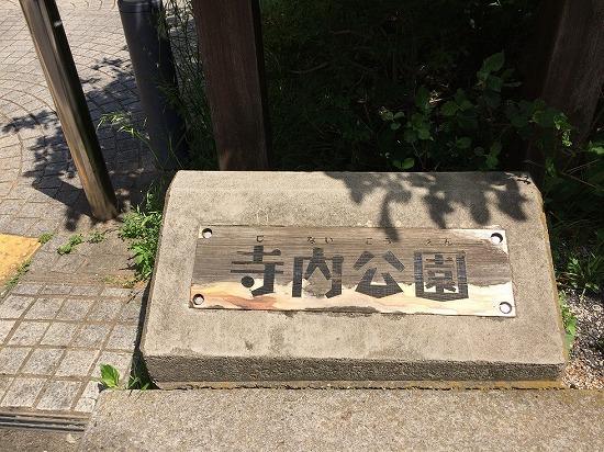 店の近くの公園の看板