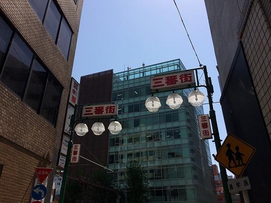 三番街看板写真