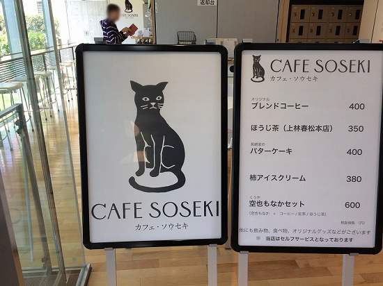漱石カフェ看板