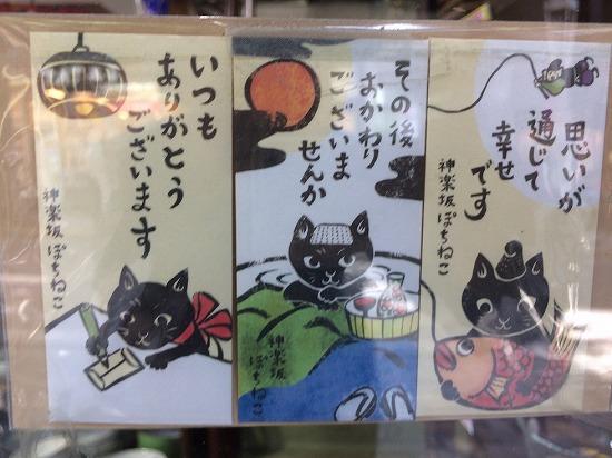 猫のメッセージ入りポチ袋