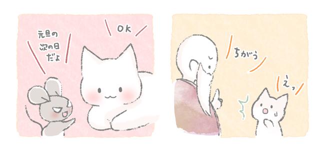 ネズミに騙されている猫のイラスト