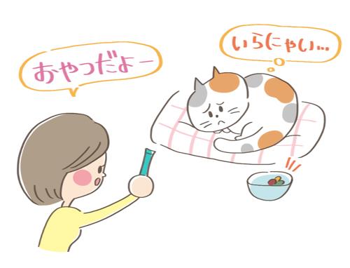 元気がなくて食欲がない猫のイラスト