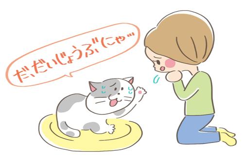 体調不良を隠す猫のイラスト