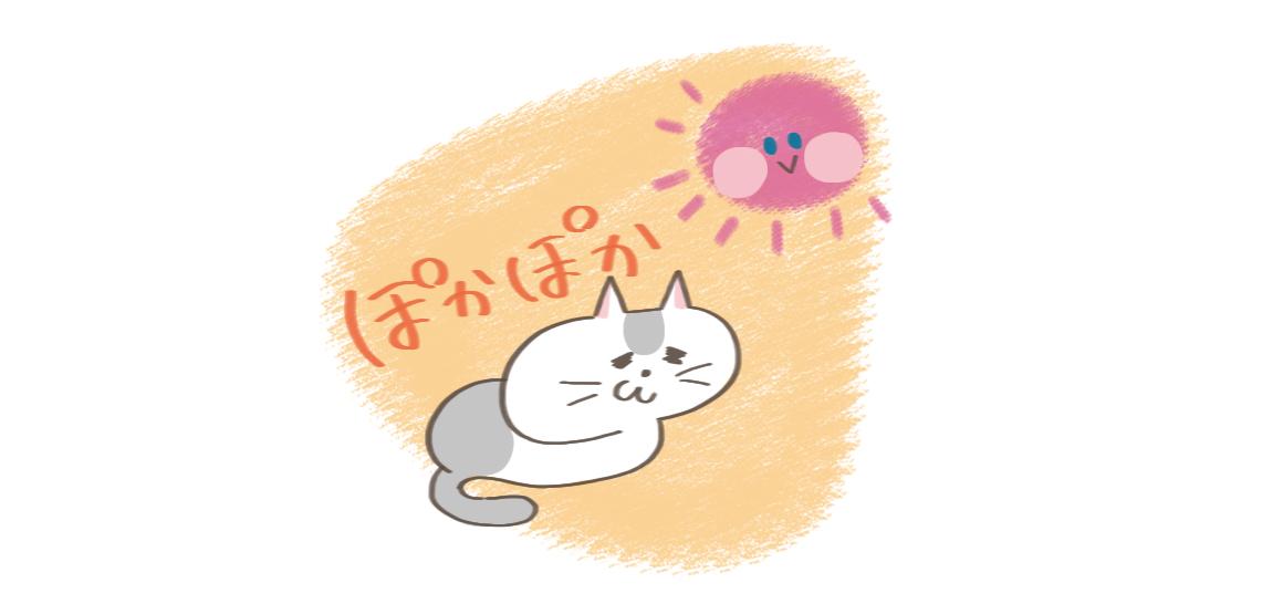 日向ぼっこでにおいを消す猫のイラスト
