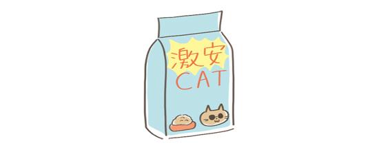 猫の匂いの原因、猫の餌のイラスト