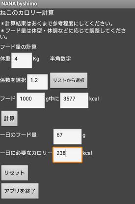 猫のカロリー計算・キャットフード量の計算NANA画面