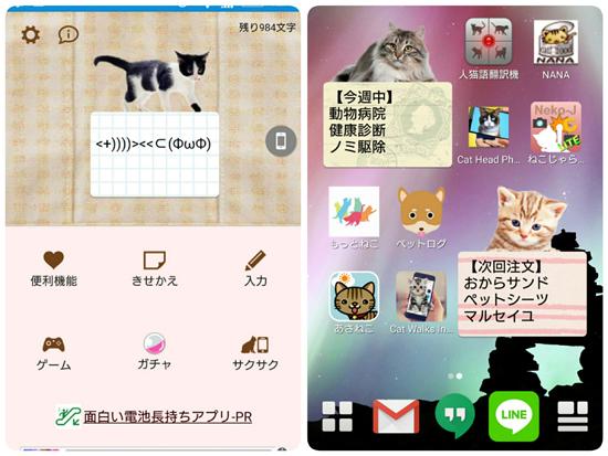待受にメモ帳・小さな猫メモ帳ウィジェット無料画面