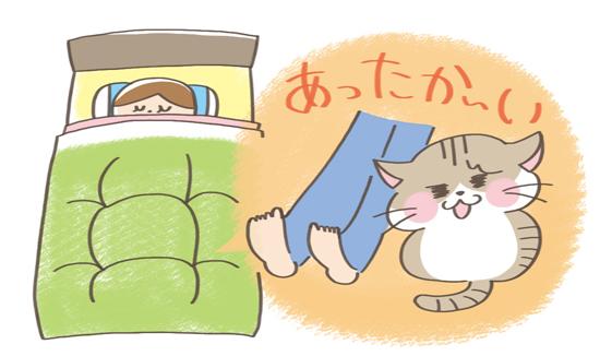 添い寝してあたたかくなっている猫のイラスト