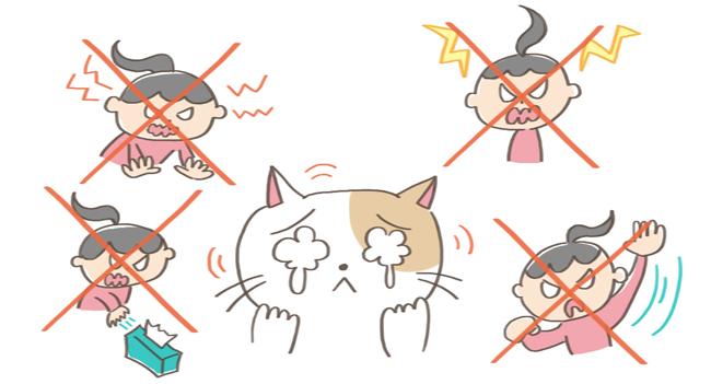 猫への叱り方のイラスト