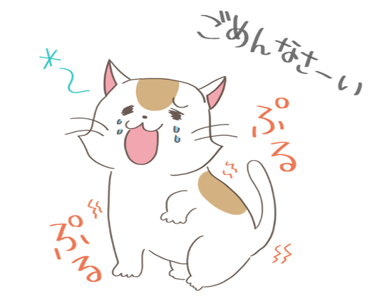 反省してあくびをする猫のイラスト