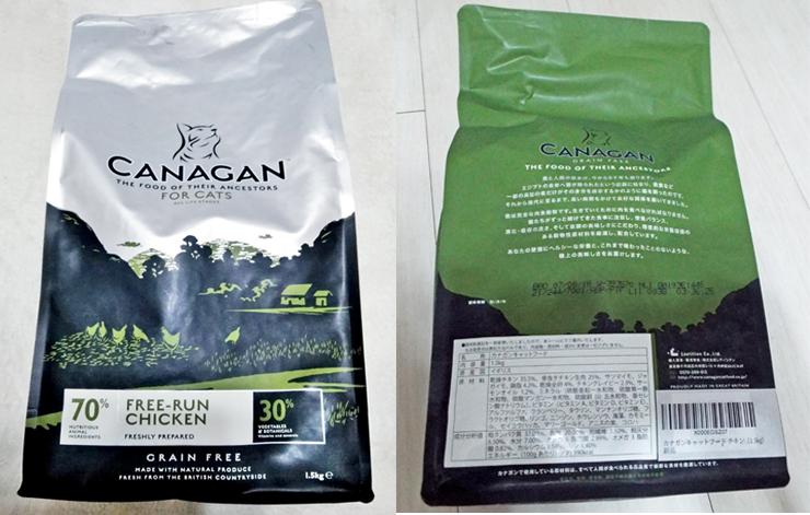 カナガン商品パッケージ表裏の写真