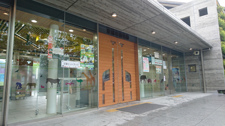 京都市動物園の入り口の写真