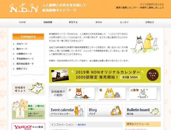 NDN新潟動物ネットワークトップ画像
