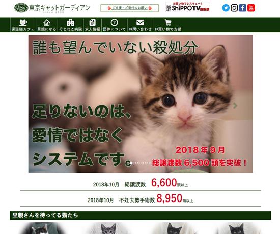 東京キャットガーディアンサイトトップスクリーンショット画像